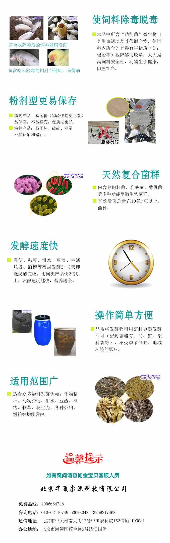 饲料发酵剂