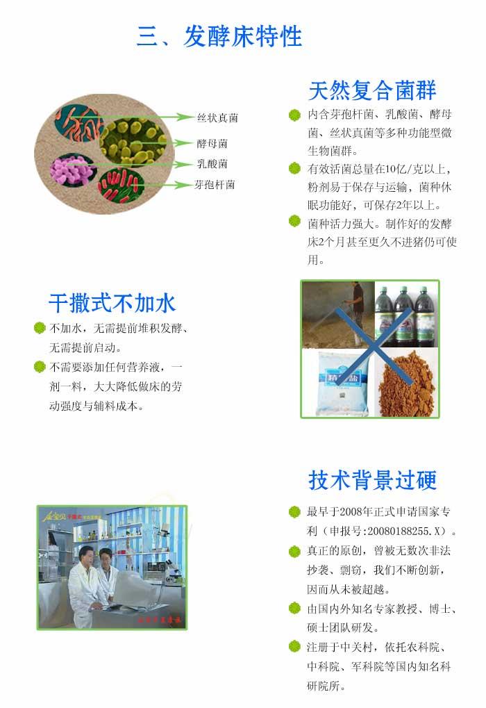 发酵床养鸭菌种