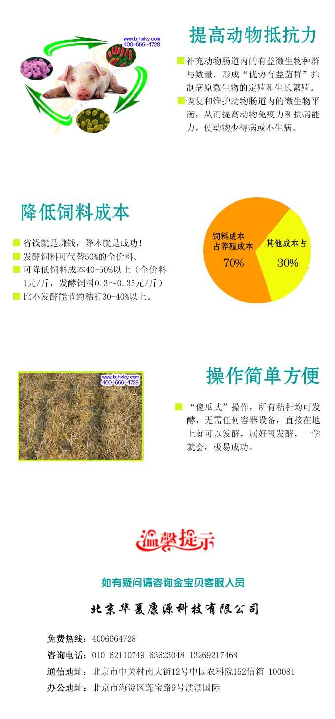 秸秆发酵剂