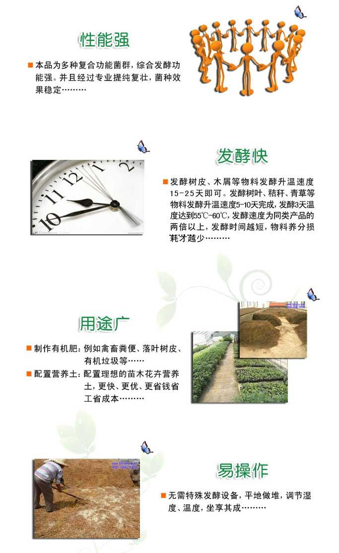 基质营养土发酵剂